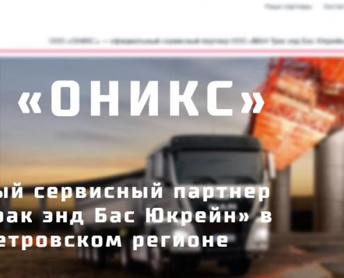 OOO ONIKS ukraina